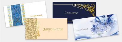 Листівки-запрошення