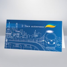 https://astracards.ua/image/cache/catalog/проф.праздники/Д_железнодорожника/AK3292-235x235.jpg