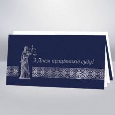 https://astracards.ua/image/cache/catalog/проф.праздники/sud/П308-235x235.jpg