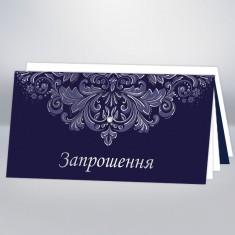 https://astracards.ua/image/cache/catalog/KORPORATIV/запрошення/престиж/P212Z-235x235.jpg