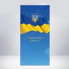 https://astracards.ua/image/cache/catalog/KORPORATIV/проф.праздник/АК2743ПС-235x235.jpg